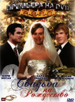 Свадьба на Рождество - A Christmas Wedding