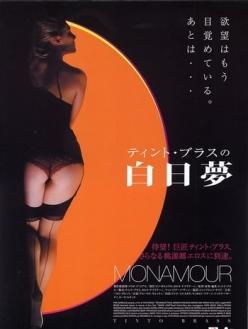 Любовь моя - Monamour