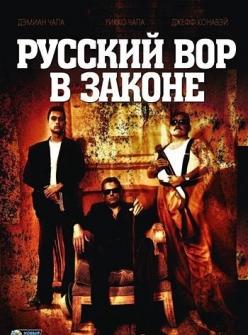 Русский вор в законе - Ladron