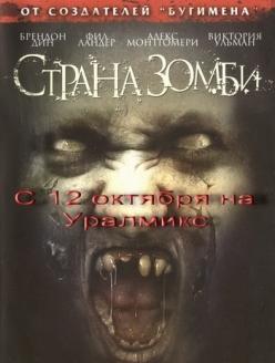 Страна зомби - Zombie Nation