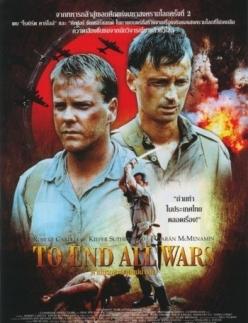 Последняя война - To End All Wars