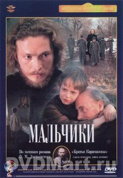 Мальчики - Malchiki