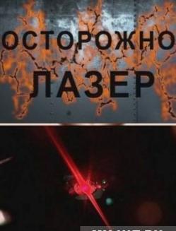 Осторожно, лазер!