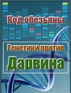 Код обезьяны. Генетики против Дарвина