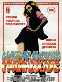 ������������ ���������� - American Grindhouse