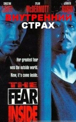 Внутренний страх - The Fear Inside