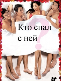Сексуальная учительница - Nuga geunyeo-wa jasseulkka?