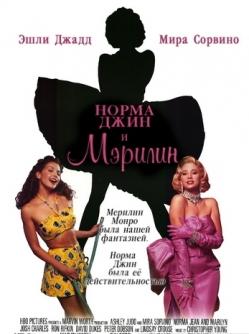 Норма Джин и Мэрилин - Norma Jean $ Marilyn