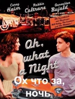 Всю ночь напролет - Oh, What a Night