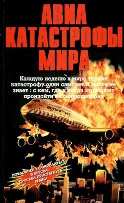 Авиакатастрофы мира