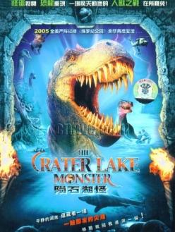 Чудовище озера Крейтер - The Crater Lake Monster