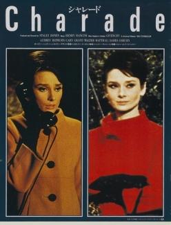 Шарада - Charade
