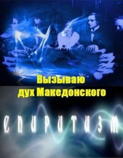 Вызываю дух Македонского. Спиритизм.
