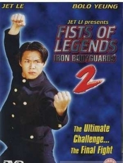 Стальные телохранители - Fist of Legend 2: Iron Bodyguards