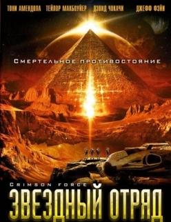 Звездный отряд: Война на Марсе - Crimson Force