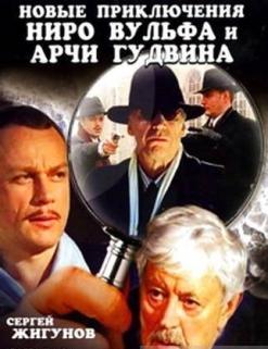 Новые приключения Ниро Вульфа и Арчи Гудвина