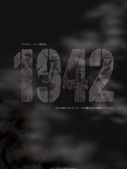 1942 - 1942