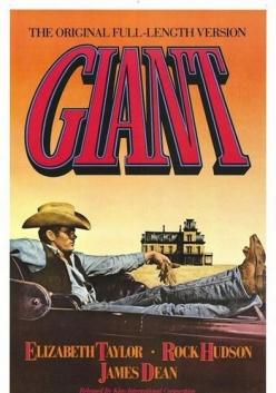 Гигант - Giant