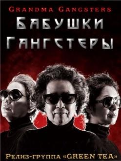 Банда с револьверами - Yukhyeolpo kangdodan