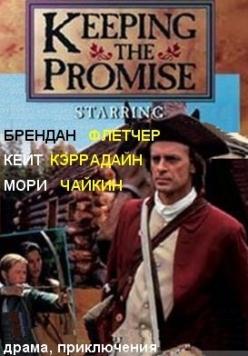 Сдержать обещание - Keeping the Promise