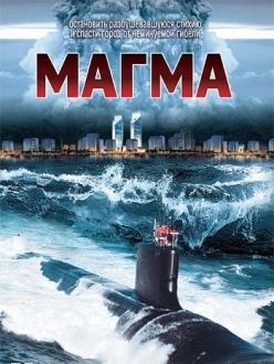 Магма - Magma: Earths Molten Core