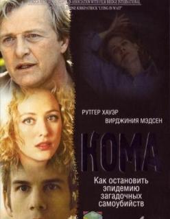 Кома - Lying in Wait