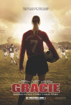 Грэйси - Gracie