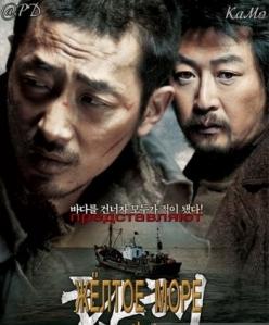 Желтое море - Hwanghae