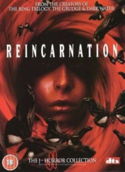 Реинкарнация - Rinne
