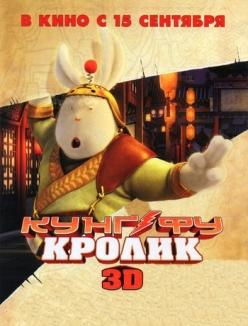 Кунг-фу Кролик - Tu Xia Chuan Qi