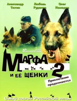 Марфа и её щенки 2