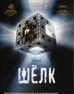 Шелк - Gui si