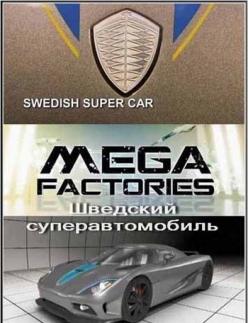 Мегазаводы. Шведский суперавтомобиль. - Megafactories. Swedish supercar.