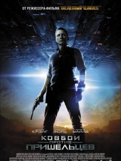 Ковбои против пришельцев - Cowboys $ Aliens
