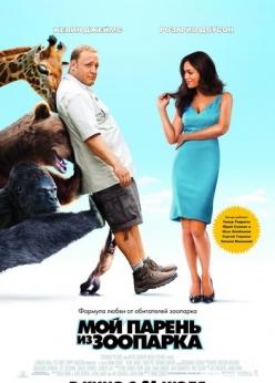 Мой парень из зоопарка - Zookeeper