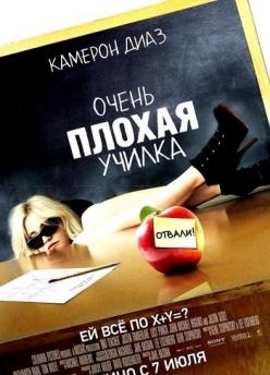 Очень плохая училка - Bad Teacher