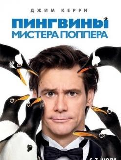 Пингвины мистера Поппера - Mr. Poppers Penguins
