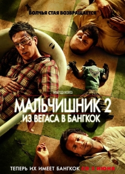 Мальчишник 2: Из Вегаса в Бангкок - The Hangover Part II