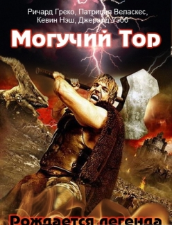 Могучий Тор - Almighty Thor