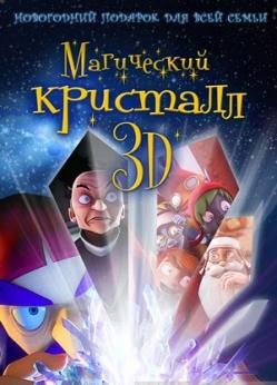 Магический кристалл 3D - Maaginen kristalli