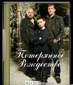 Потерянное рождество - Lost Christmas