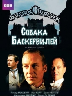 ������ ����������� - The Hound of the Baskervilles