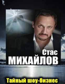 Тайный шоу-бизнес. Стас Михайлов. Звезда из пустоты