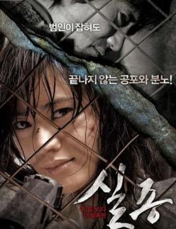 Исчезновение - Sil jong