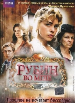 Рубин во мгле - The Ruby in the Smoke