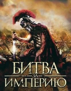 Битва за империю - The Malay Chronicles: Bloodlines