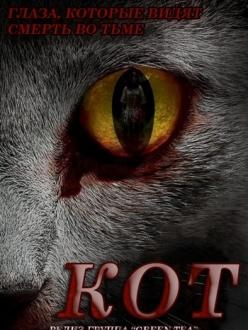 Кот: глаза, которые видят смерть - The Cat: Eyes that Sees Death