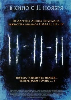 11-11-11 - 11-11-11