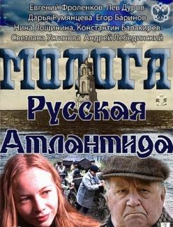 Молога. Русская Атлантида