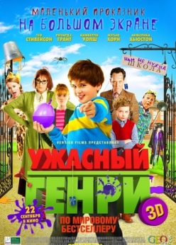 Ужасный Генри - Horrid Henry: The Movie